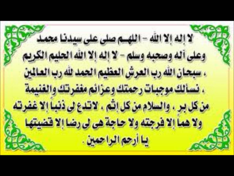 بالصور دعاء لقضاء الحوائج , من اجمل الادعيه لقضاء الحوائج 5758 2
