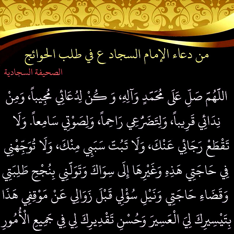 صورة دعاء لقضاء الحوائج , من اجمل الادعيه لقضاء الحوائج