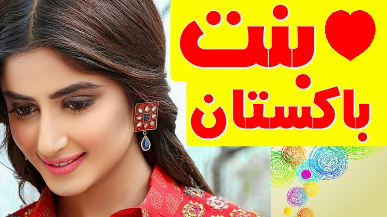 بالصور بنات باكستان , اجمل صور لبنات باكستان 5777 3