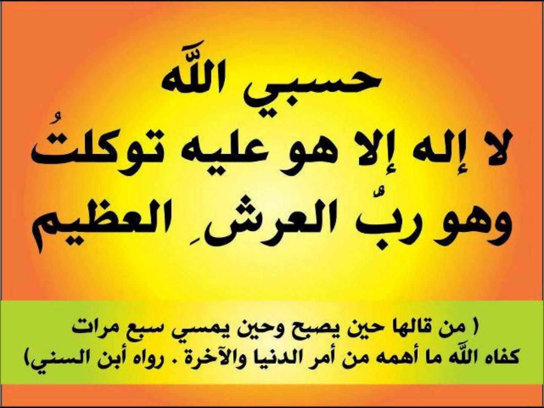 صور معنى حسبي الله ونعم الوكيل , تعرف على معنى جمله حسبى الله ونعم الوكيل