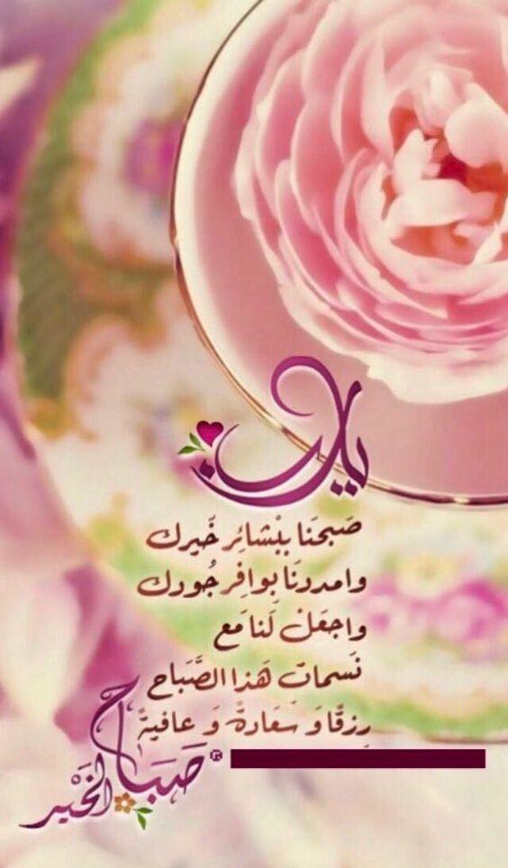 بالصور خلفيات صباحيه , اجمل الخلفيات للصباح 5886 1