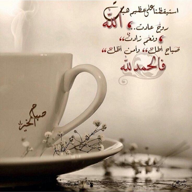 بالصور خلفيات صباحيه , اجمل الخلفيات للصباح 5886 3