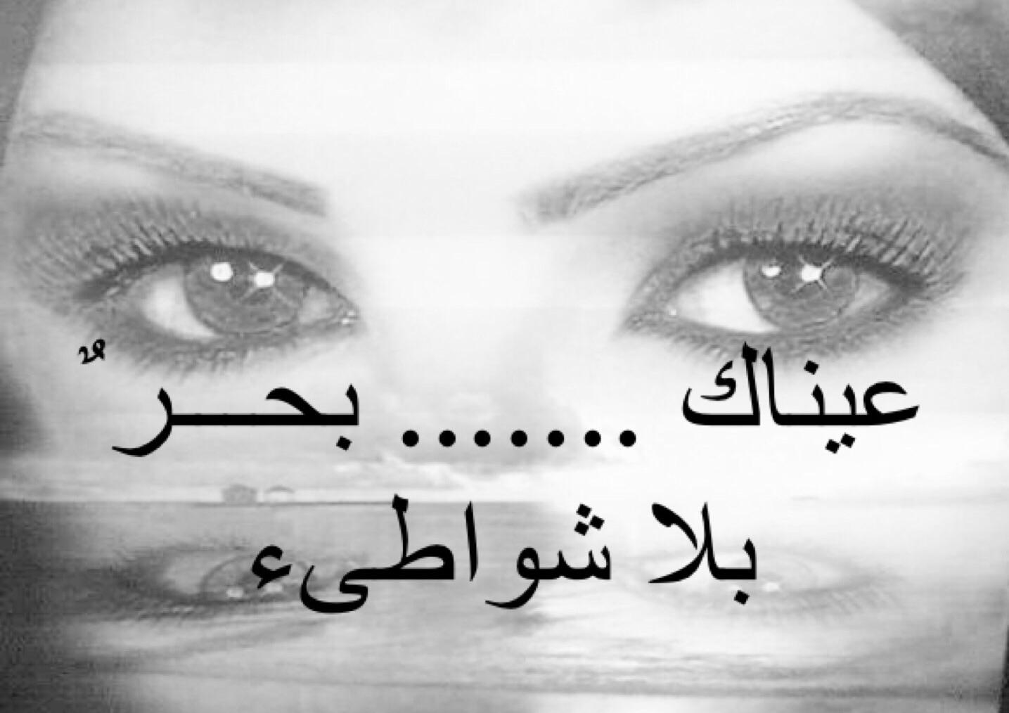 صورة كلام عن العيون , جمال وصف العيون