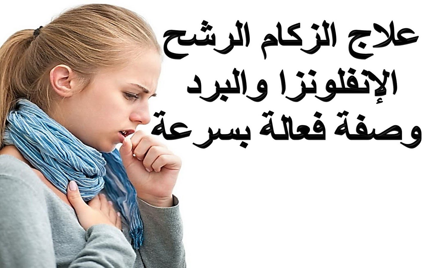 صورة اعراض الزكام , تعرف على مرض الزكام وعلاجه