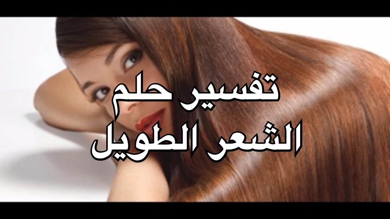 بالصور تفسير حلم الشعر الطويل , ماهو تفسير حلم رؤيه الشعر الطويل فى الحلم 5905