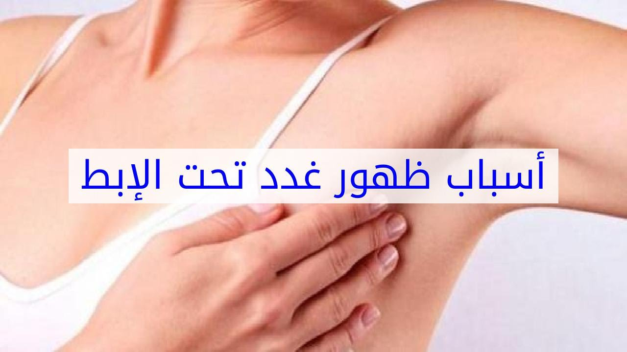 صور ورم تحت الابط , اعراض الورم تحت الابط