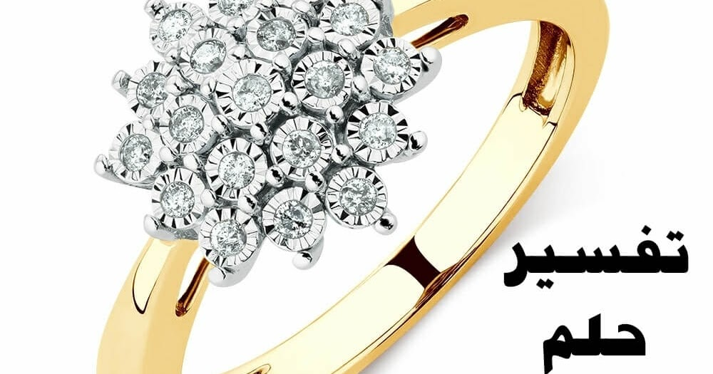 صوره تفسير حلم الخاتم الذهب للمتزوجة , لبس الخاتم الدهب فى الحلم