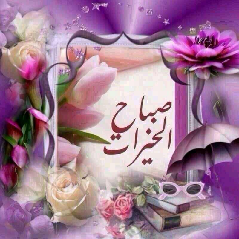 بالصور صباح الخير للحبيب بالصور , ارق الكلمات للحبيب فى الصباح 5941 6