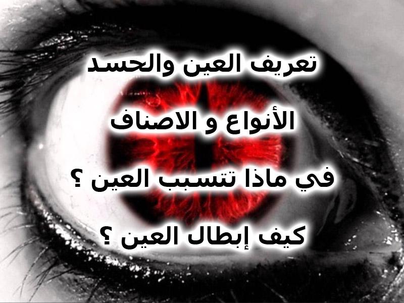 بالصور الحسد والعين , الحسد واضراره على الانسان 5943 2
