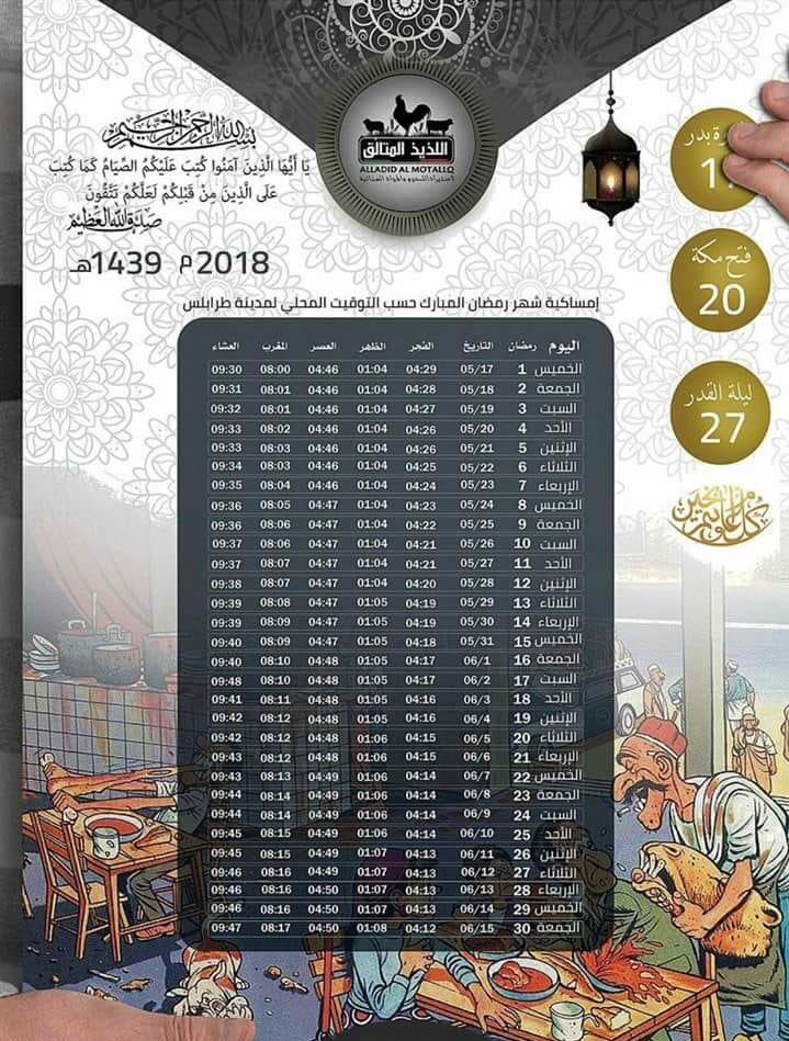 بالصور امساكية رمضان 2019 ليبيا , مواعيد الصلوات فى رمضان فى ليبيا 5949 1