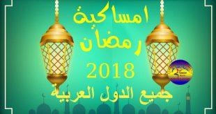 امساكية رمضان 2019 ليبيا , مواعيد الصلوات فى رمضان فى ليبيا