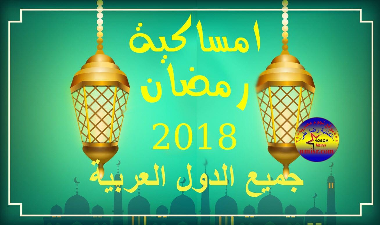 بالصور امساكية رمضان 2019 ليبيا , مواعيد الصلوات فى رمضان فى ليبيا 5949