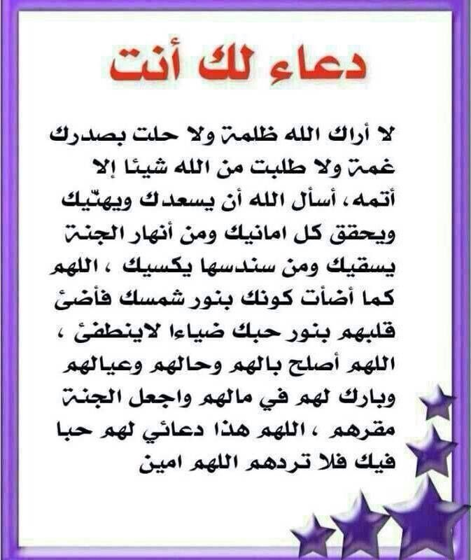 صورة دعاء للمسلمين , افضل دعاء للمسلمين للتقرب الى الله