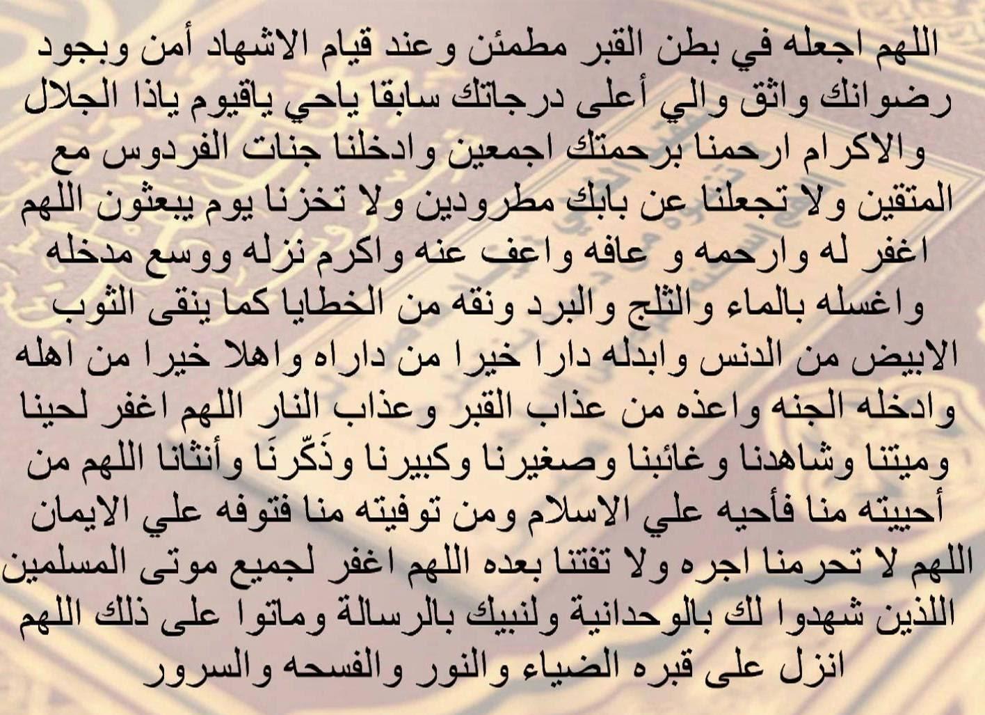 بالصور دعاء للمسلمين , افضل دعاء للمسلمين للتقرب الى الله 5962 2
