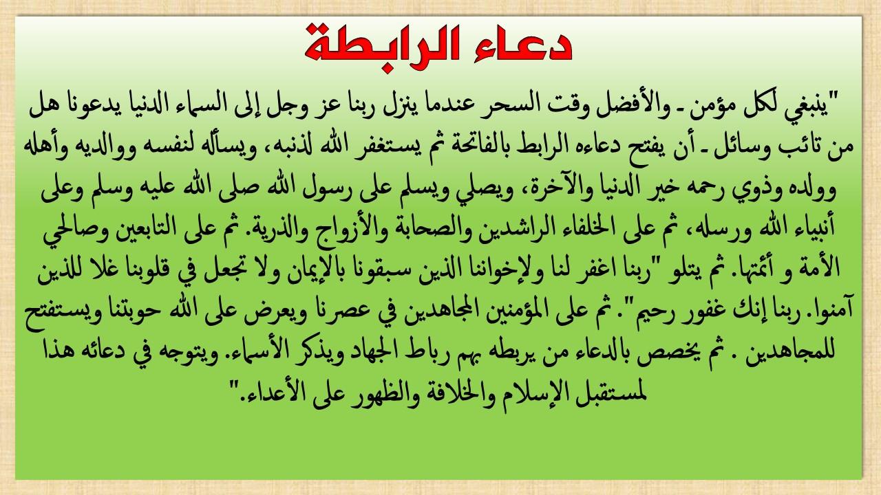 بالصور دعاء للمسلمين , افضل دعاء للمسلمين للتقرب الى الله 5962 4