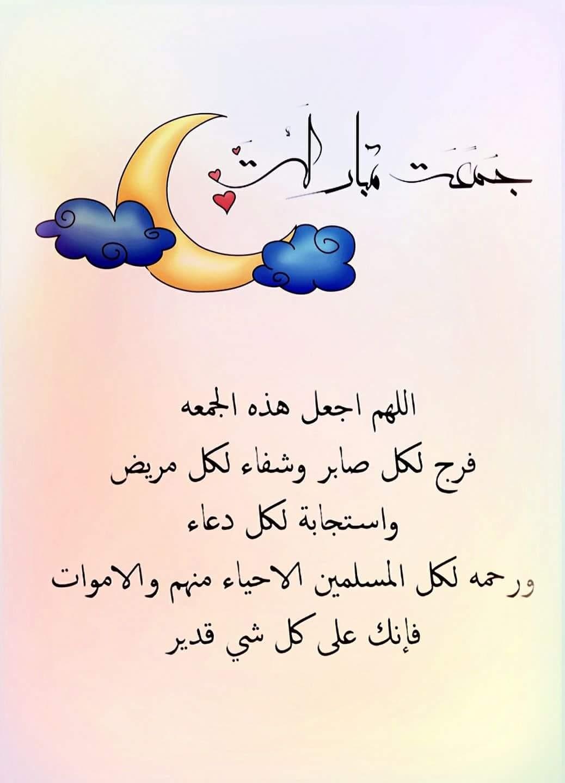 بالصور دعاء للمسلمين , افضل دعاء للمسلمين للتقرب الى الله 5962 8