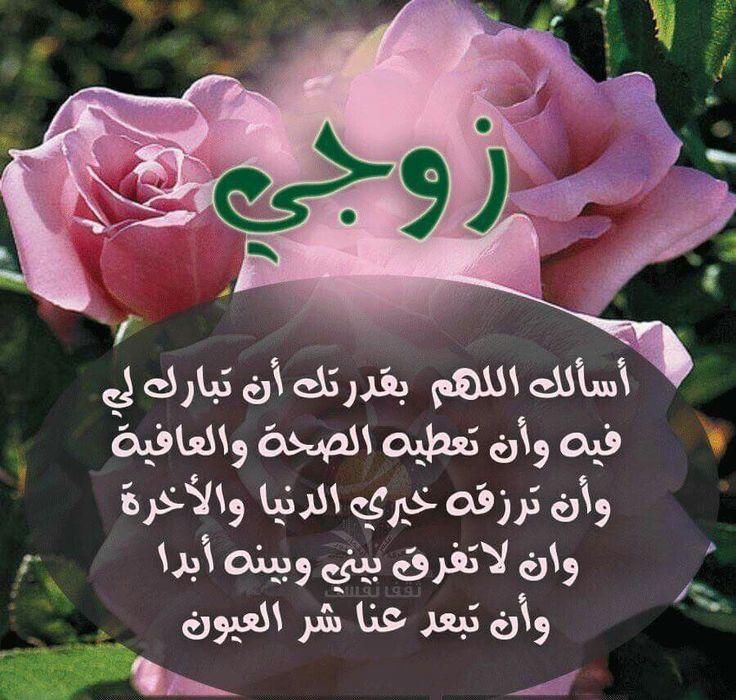 صورة صور حب الزوج , اجمل مايعبر عن حب الزوجه لزوجها