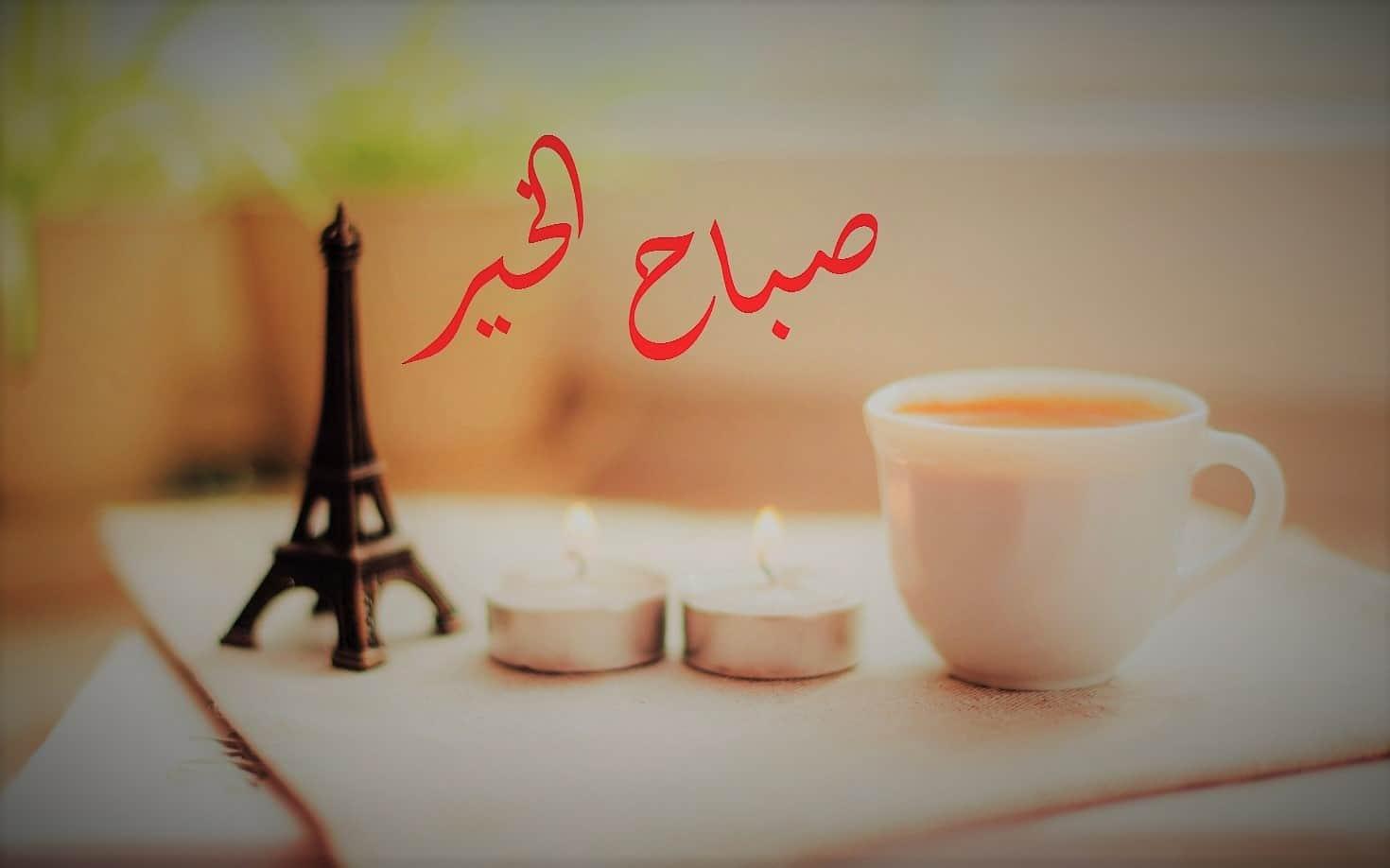 بالصور كلام عن صباح الخير , اجمل كلمات يمكن ان تقال فى الصباح 5988 5