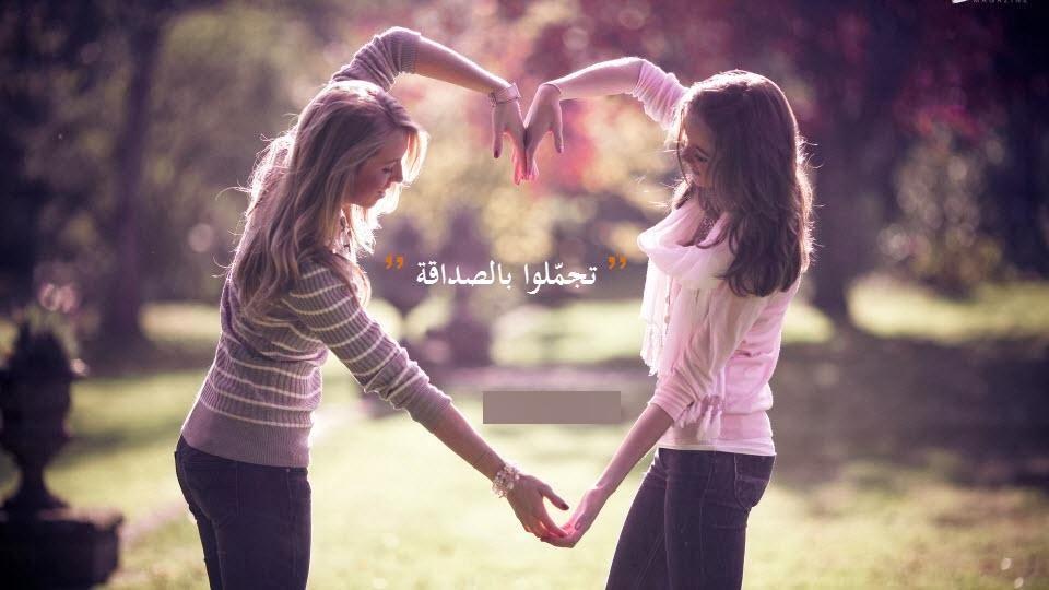 بالصور صور بنات اصدقاء , اجمل صور الاصدقاء بين البنات 5993 3