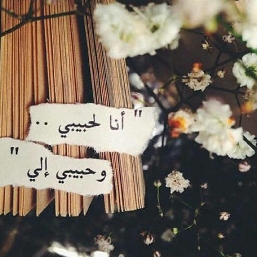صور رمزيات حبيبي , كلام جميل بين الاحبه