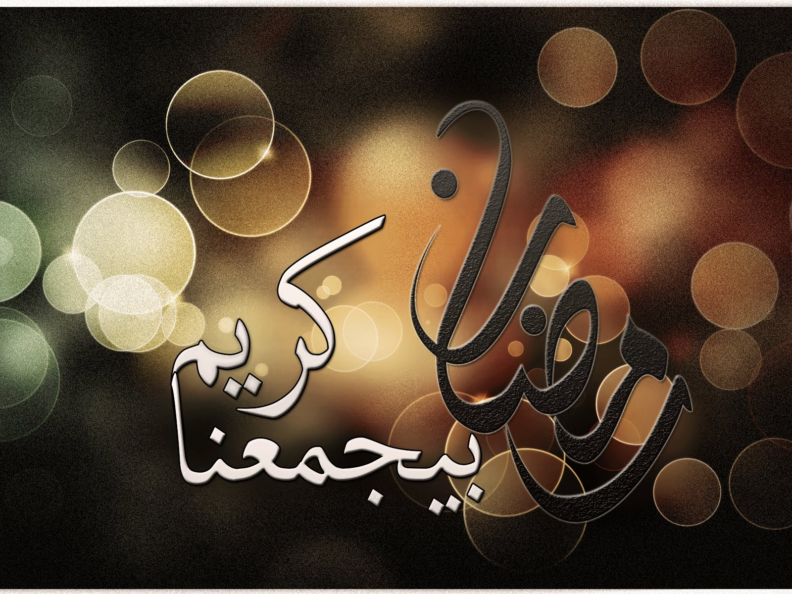 بالصور خلفيات عن رمضان , اجمل الخلفيات لاجمل شهر فى السنه شهر رمضان 5999 8