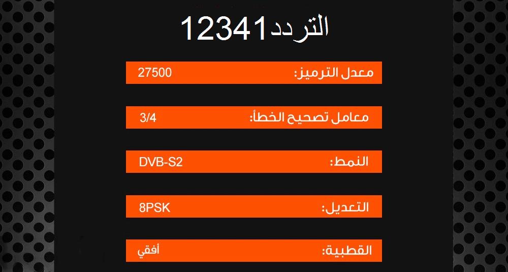 بالصور تردد ام بي سي برو , تعرف على تردد مجموعه قنوات ام بى سى 6013