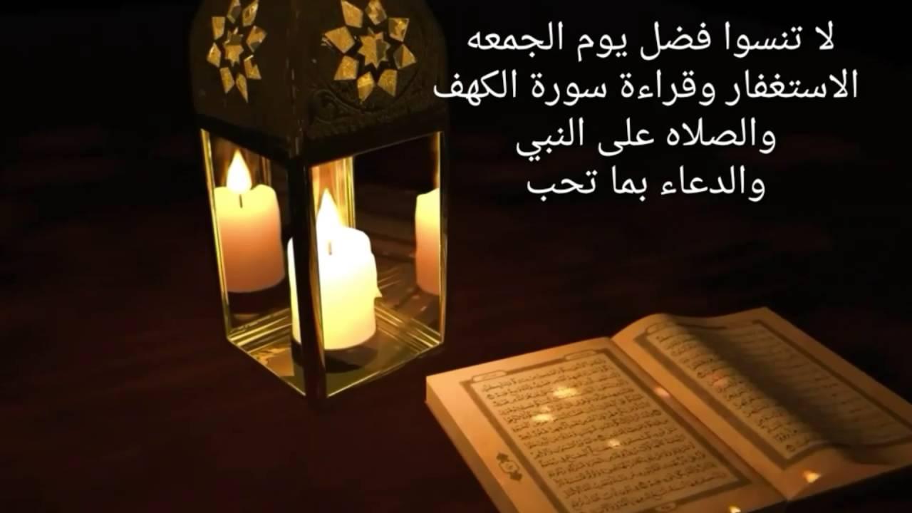 بالصور صور ليله الجمعه , صور تعبر عن يوم الجمعه 6021 5
