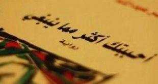 بالصور روايات سعوديه , قراءه اجمل الروايات السعوديه 6022 10 310x165
