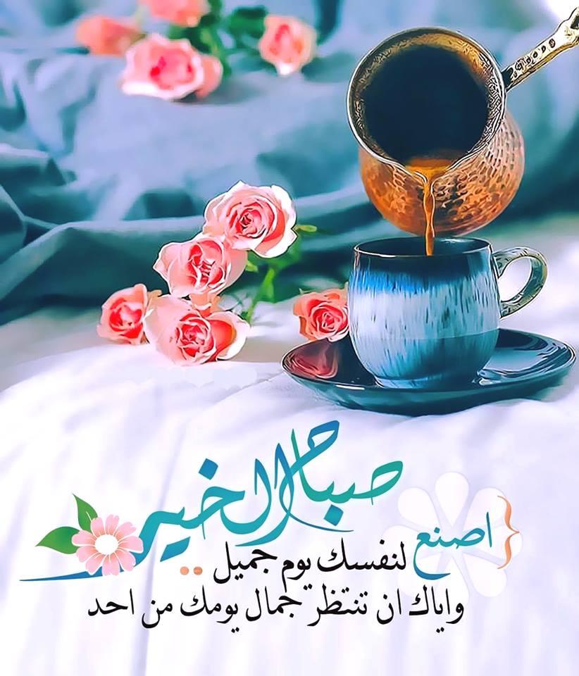 بالصور صباح الخير 2019 , اجمل الكلمات تقال فى الصباح 6049 4