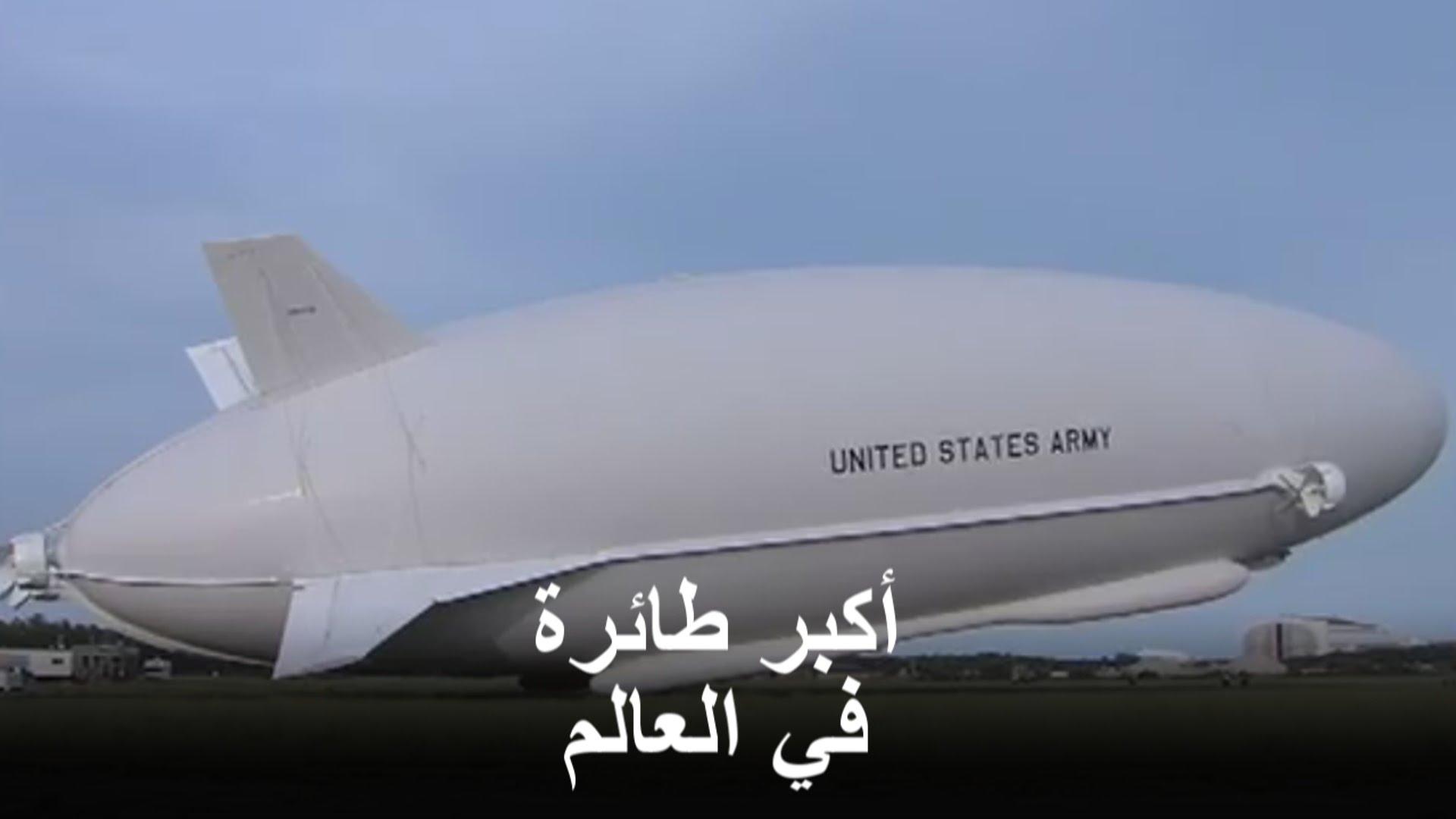 بالصور اكبر طائرة في العالم , تعرف على اكبر طائره فى العالم 6052 4