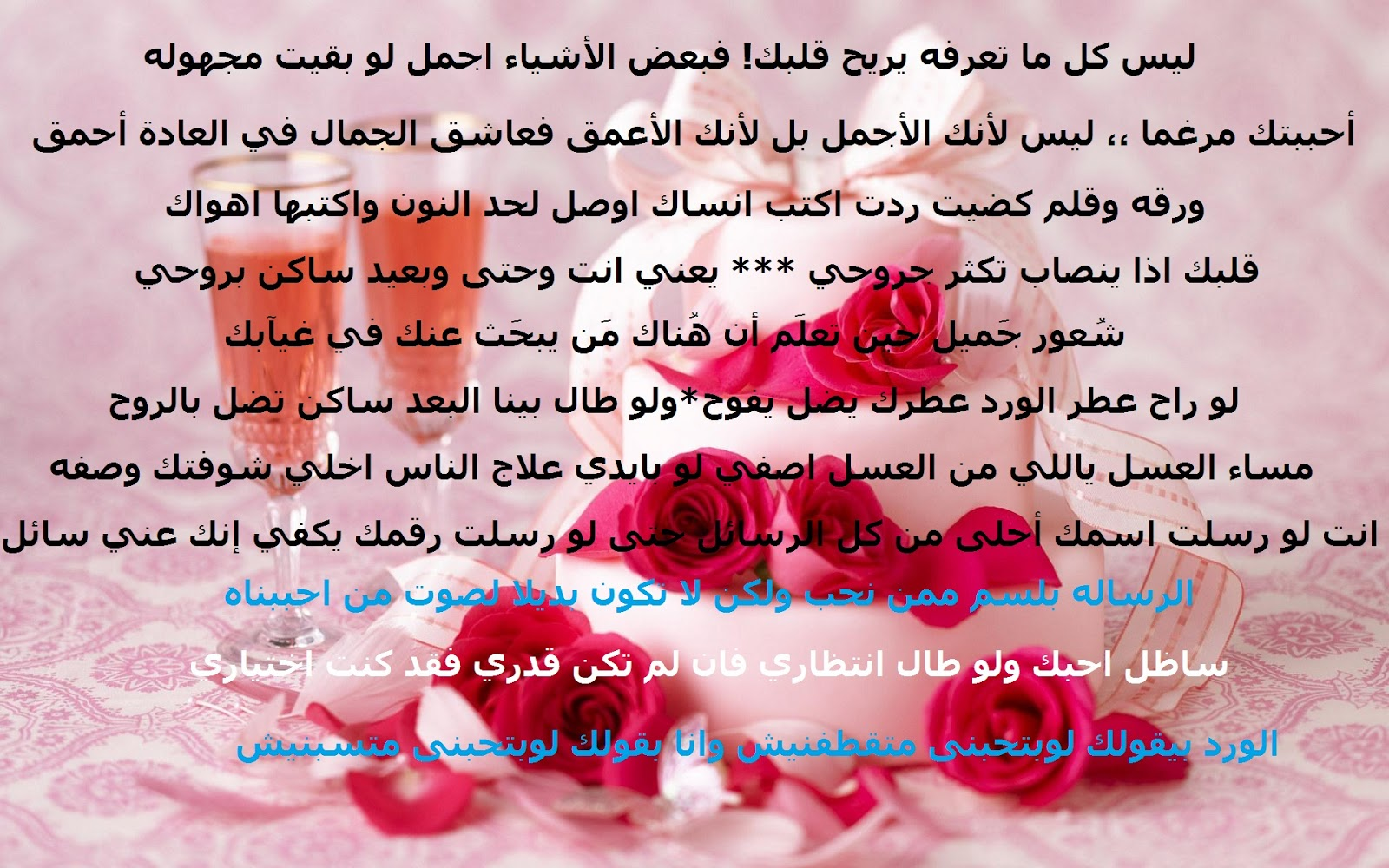 بالصور رسائل للحبيب , اجمل عبارات وكلمات للحبيب 6086 5