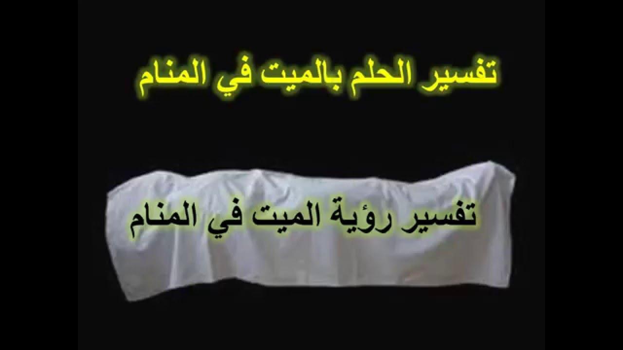 بالصور رؤية الميت في المنام , تفسيرات رؤيه الميت فى المنام 6144 2