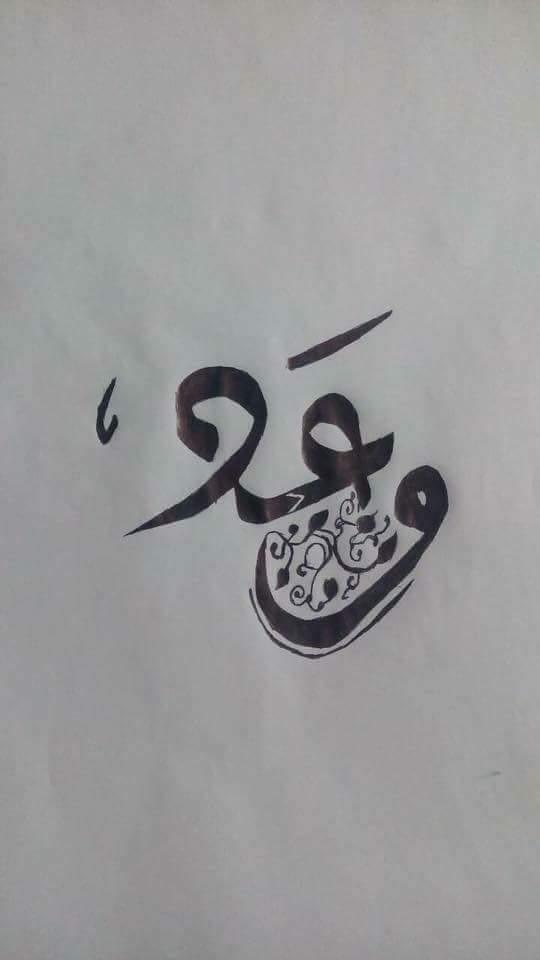 صورة معنى اسم وعد , تعرفى على جمال اسمك وعد