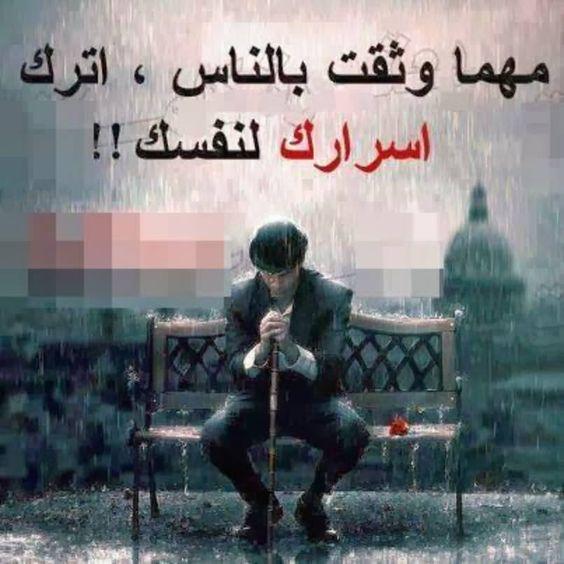 بالصور اجمل الصور الحزينة للفراق , حزن الفراق ومايعبر عنه 6198 3