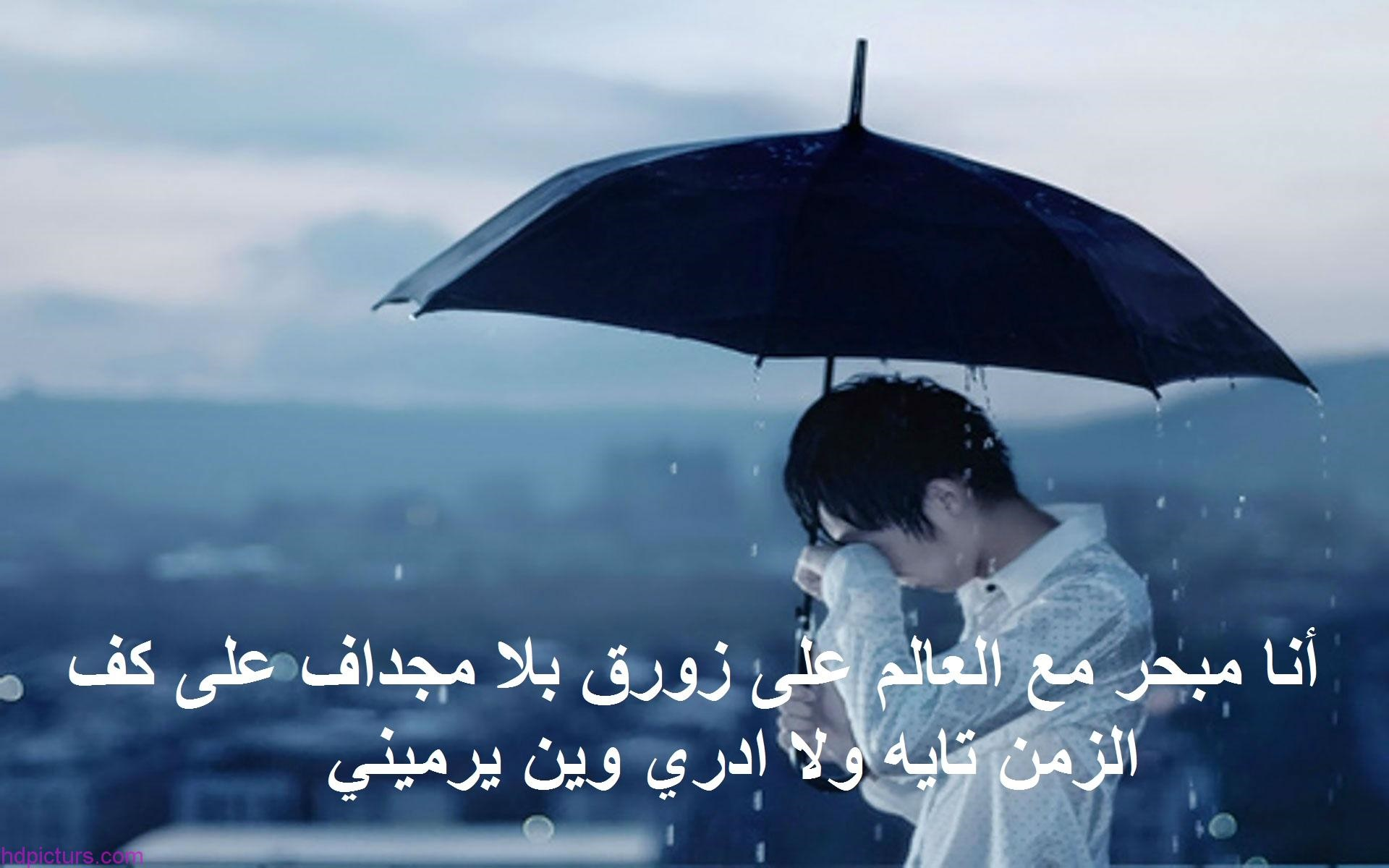 صورة اجمل الصور الحزينة للفراق , حزن الفراق ومايعبر عنه