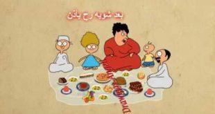 نكت عن رمضان , ضحكه في صيام رمضان