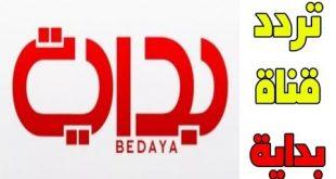 صوره تردد قناة بداية الجديد , قناة بداية السعودية