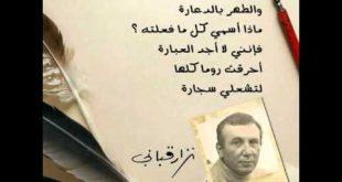 صوره اجمل قصائد نزار قباني , احلي قصيدة لنزار القباني