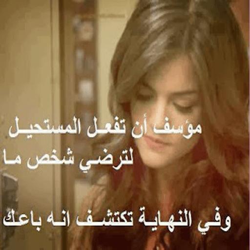 صورة كلام عتاب للحبيب , خواطر عتاب للحبيب 1008 1