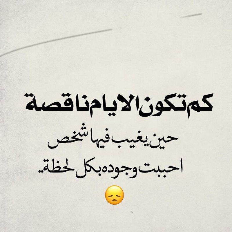 صورة كلام عتاب للحبيب , خواطر عتاب للحبيب 1008 3