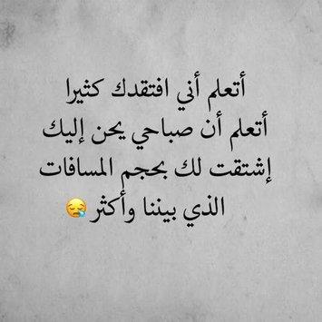 صورة كلام عتاب للحبيب , خواطر عتاب للحبيب 1008 6