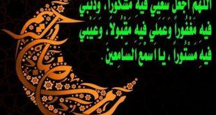 ادعية في رمضان , رمضان شهر الدعاء