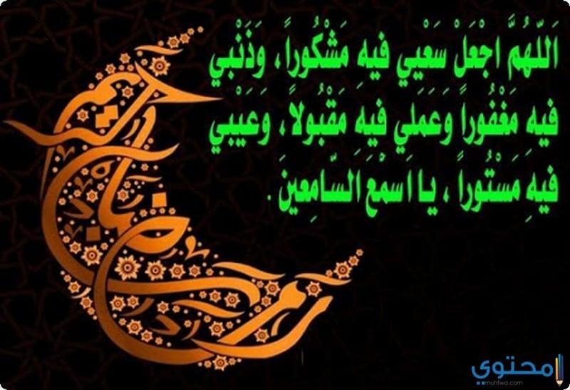 صوره ادعية في رمضان , رمضان شهر الدعاء