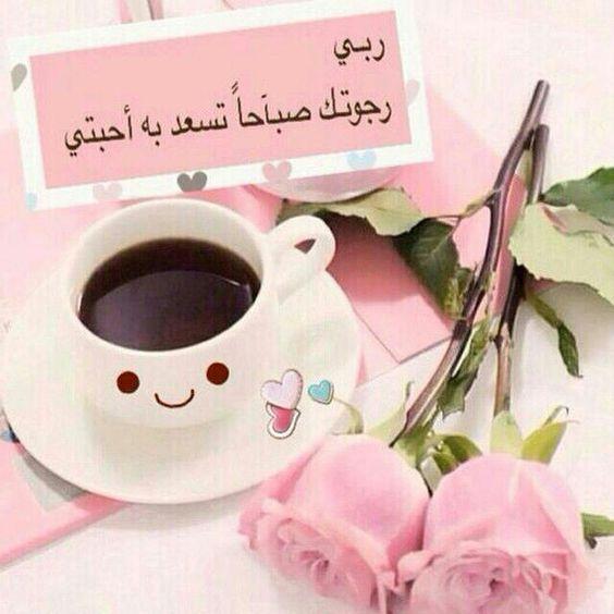 مسجات صباح الخير حبيبي احلى صباح للحبيب عبارات