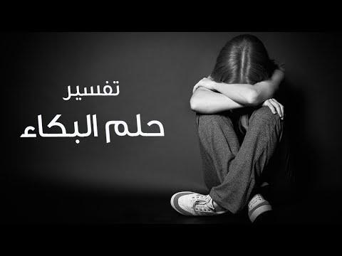 صوره حلمت اني ابكي بشدة , تفسير حلم البكاء