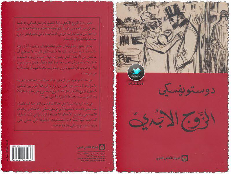بالصور روايات دوستويفسكي , كيف تقرا لدوستويفسكي 1154 5