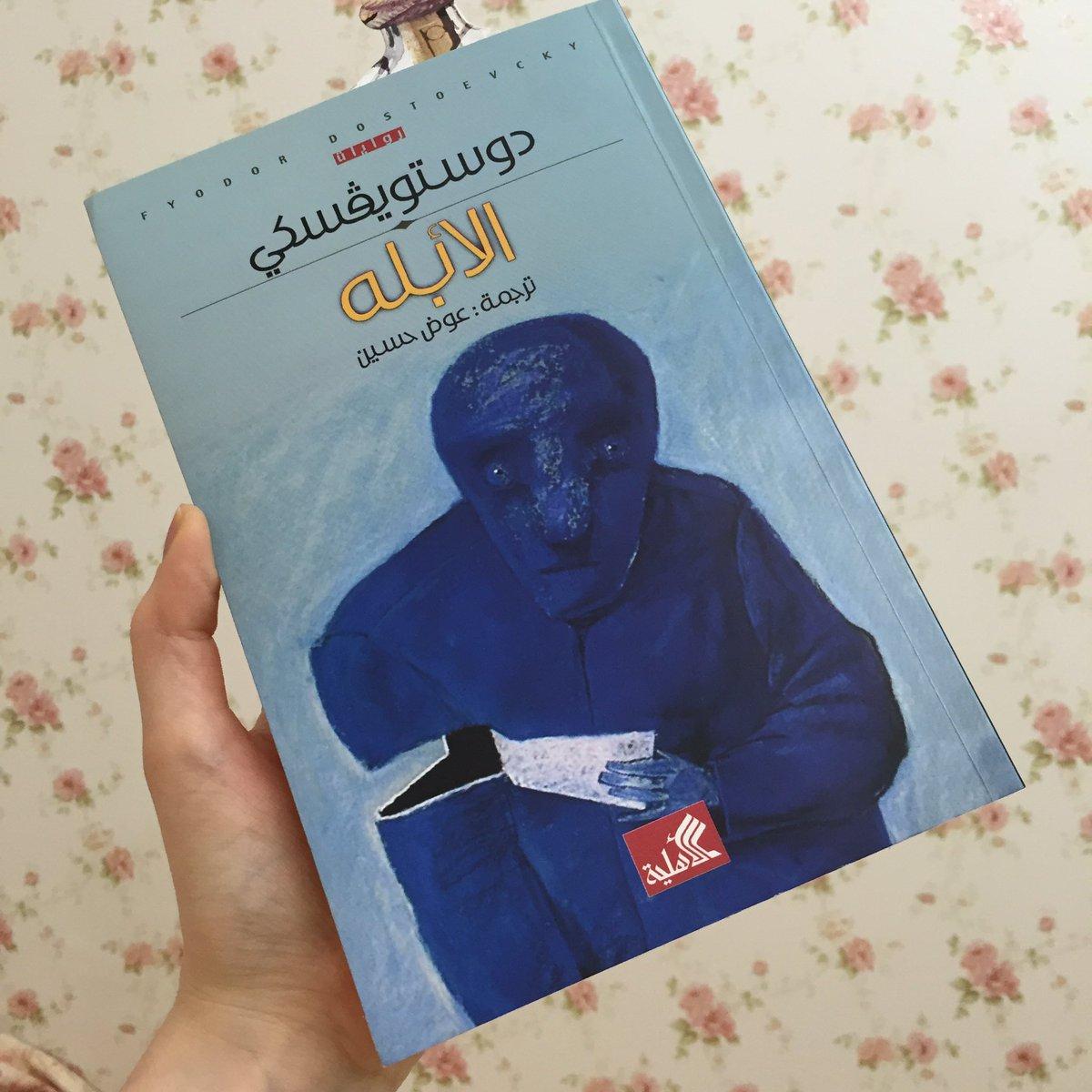 بالصور روايات دوستويفسكي , كيف تقرا لدوستويفسكي 1154 9