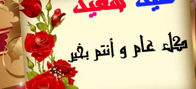 صوره صور تهنئة عيد الفطر , اجمل التهاني بمناسبة عيد الفطر المبارك