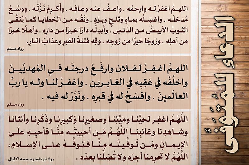 بالصور دعاء الميت , افضل ادعيه للميت تدعون بها 1214 10