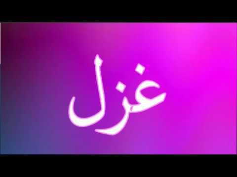 صوره معنى اسم غزل , غزل اسم بنوته فماذا يعني
